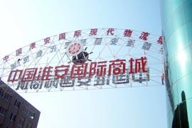 淮安国际商城