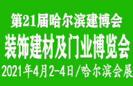 2021第21届中国哈尔滨国际建筑装饰及材料博览会