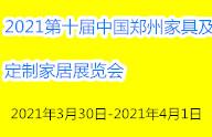 第十届中国郑州家具展
