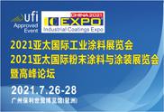 2021亚太国际工业涂料、粉末涂料与涂装展览会暨高峰论坛