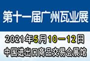 广州瓦业展|2021第十一届中国(广州)国际瓦业交易会暨制瓦工业展