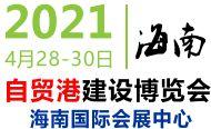 中国海南国际建筑建材及装饰材料博览会