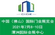 2021中国(佛山)国际门业展览会