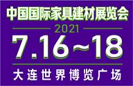 第26届中国国际家具暨木工机械展览会