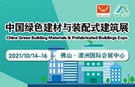 中国绿色建材与装配式建筑展