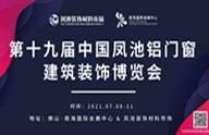 第十九届中国风驰铝门窗建筑装饰博览会