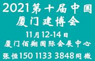 2021第十届(厦门)国际建筑装饰及材料博览会