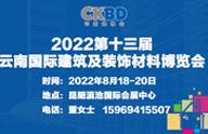 2022第十三届云南国际建筑装饰材料展览会